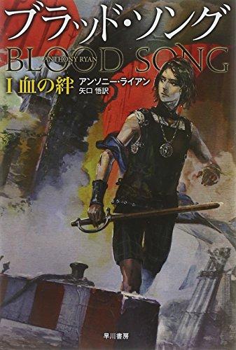 ブラッド・ソング 1 血の絆 (ハヤカワ文庫 FT)