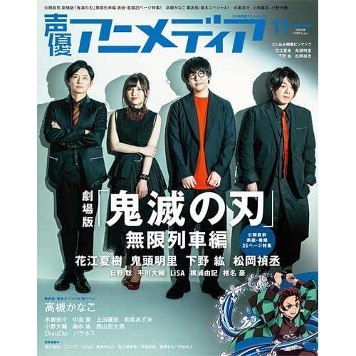 声優アニメディア 2020年11月号 表紙画像