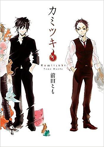 カミツキ(5) (シルフコミックス)...