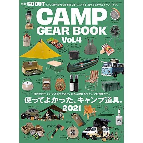 CAMP GEAR BOOK 表紙画像