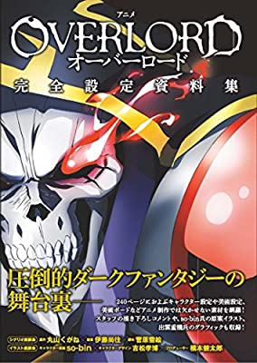 "Anime ""Overlord"" full Book アニメ「オーバーロード」完全設定資料集 [ART BOOK - JAPANESE EDITION]"