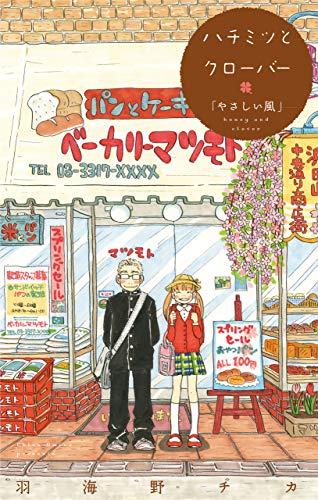 ハチミツとクローバー「やさしい風」【コミックス未収録話・1】 (その他)