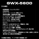Casio Men's GWX-5600-1JF G-Shock G-Lide Tough Solar Radio Controlled Watch [Japan