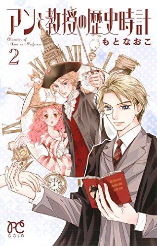アンと教授の歴史時計(2)(プリンセス・コミックス)