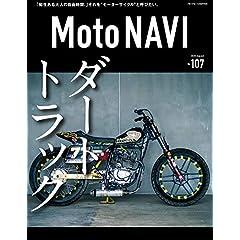 MOTO NAVI 最新号 サムネイル