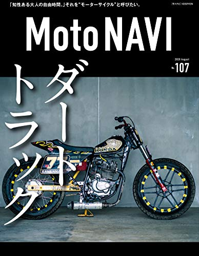 MOTO NAVI 最新号 表紙画像