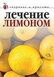 Lechenie Limonom, Savel'eva, 5790525156