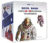 Space Brothers (15 Volumes) (Chinese Edition)