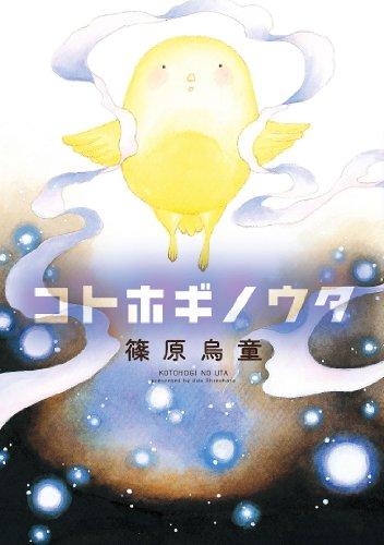コトホギノウタ (ウィングス・コミックス)