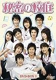 [DVD]秘密の校庭 DVD-BOX I