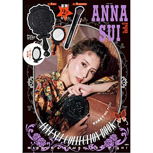 ANNA SUI COLLECTION BOOK MIRROR & BRUSH SKY HIGH! 画像