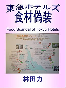 Food Scandal of Tokyu Hotels (Japanese Edition) de [Hayashida Riki]