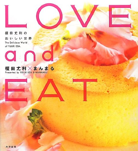 LOVE and EAT~榎田尤利のおいしい世界~ (SHYノベルス294) pdf
