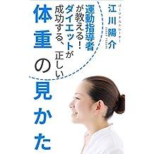 undousidousyagaosierudaiettogaseikousurutadasiitaijuunomikata: yasetakerebataijunogokaiwotokinasai (Japanese Edition)