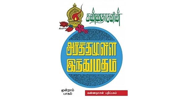 kannadasan arthamulla indhu madham ebook