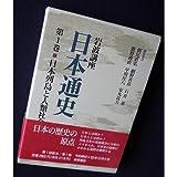 岩波講座 日本通史〈第1巻〉日本列島と人類社会