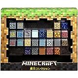 マインクラフト 鉱石コレクション DJY39