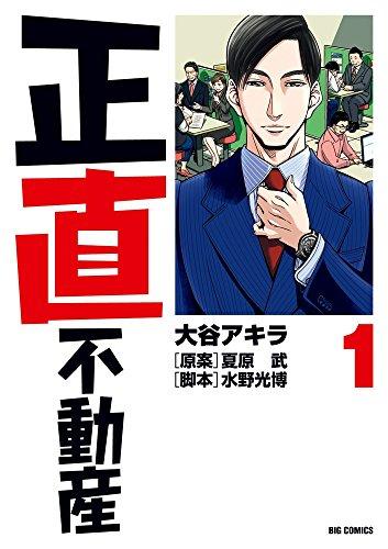 正直不動産 1 (ビッグコミックス)