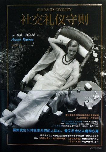 Book cover from Rules of Civility (Chinese Edition)by Amor Towles