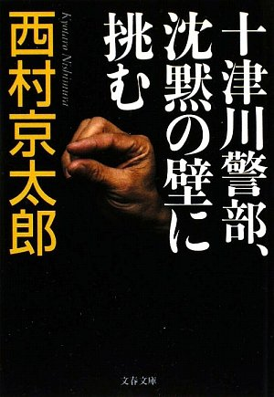 十津川警部、沈黙の壁に挑む (文春文庫)