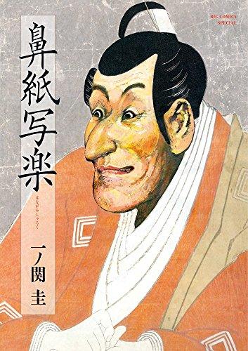 鼻紙写楽 (ビッグコミックススペシャル)