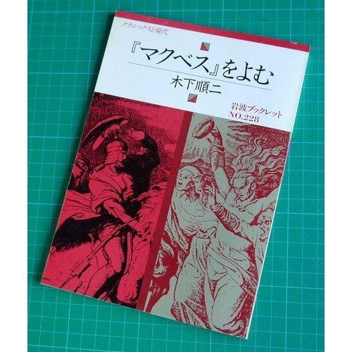 『マクベス』をよむ (岩波ブックレット―クラシックスと現代)