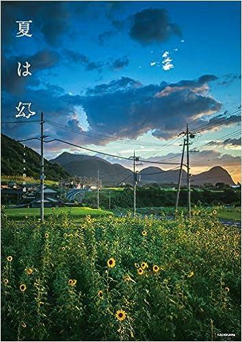 Book's Cover of 夏は幻 Iska作品集 (日本語) 単行本 – 2020/6/24