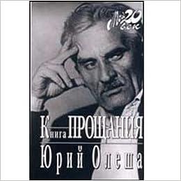 Kniga Proshaniya Moy 20 Vek Russian Hardcover Illustrated 2006