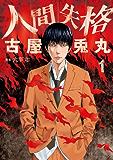 人間失格 1巻 (バンチコミックス)