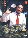 Salaryman Kintaro 2 Japanese Tv Series Dvd Engish Sub NTSC All Region