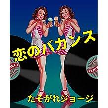 KOI NO BAKANSU (Japanese Edition)