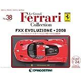 レ・グランディ・フェラーリ 38号 (FXX エヴォルツィオーネ) [分冊百科] (モデル付) (レ・グランディ・フェラーリ・コレクション)