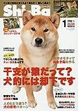 Shi-Ba(シーバ) 2016年 01 月号 [雑誌]