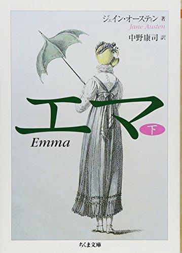 エマ (下) (ちくま文庫)