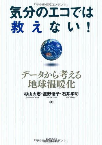Kibun no eko dewa sukuenai : Dēta kara kangaeru chikyū ondanka ebook