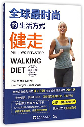 Phillys Fit-step Walking Diet: Lose 15 Lbs. Get Fit. Look Younger In 21 Days! (Chinese Edition)