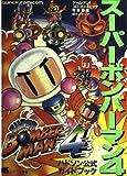 Super Bomberman 4 - Hudson Official Guide Book (Wonder Life Special SNES) (1996) ISBN: 4091025404 [Japanese Import]