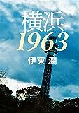 横浜1963<文庫版> (コルク)
