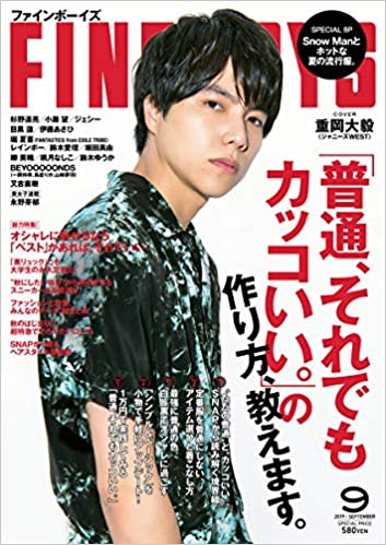 FINEBOYS雑誌