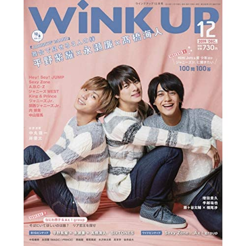 WiNK UP 2019年12月号 表紙画像