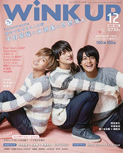 WiNK UP 2019年12月号 画像 A