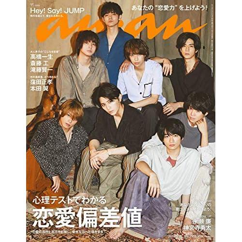 an・an 2019年 5/22号 表紙画像