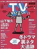 TVステーション西版 2019年 2/16 号 [雑誌]