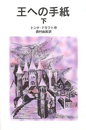 王への手紙 (下) (岩波少年文庫 575)