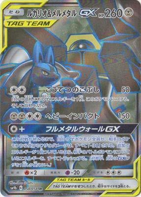 Juego de Cartas Pokemon / PK-SM 9b-058 Lucario y Mel Metar ...