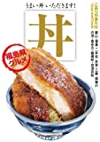 umai don itadakimasu don Gourmet Information in Koriyama (Japanese Edition)