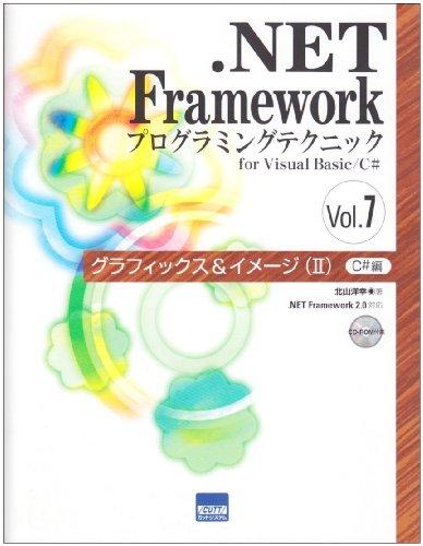 .NET Framework―プログラミングテクニックfor Visual Basic/C#〈Vol.7〉グラフィックス&イメージ(2)C#編