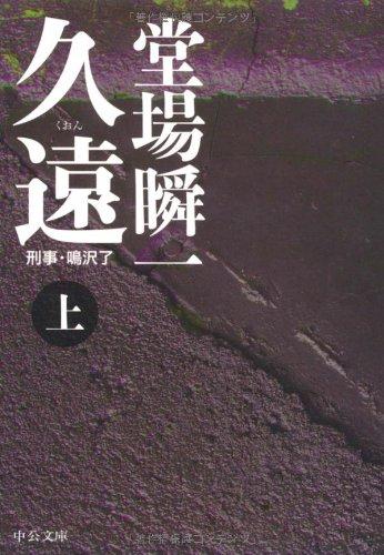 久遠〈上〉―刑事・鳴沢了 (中公文庫)