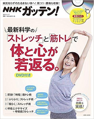 NHKガッテン! 最新科学の「ストレッチ」と「筋トレ」で体と心が若返る。DVD付き 大型本 – 2016/11/30