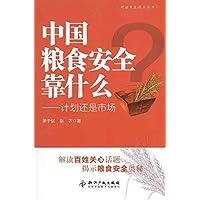 中国粮食安全靠什么:计划还是市场